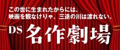 DS名作劇場