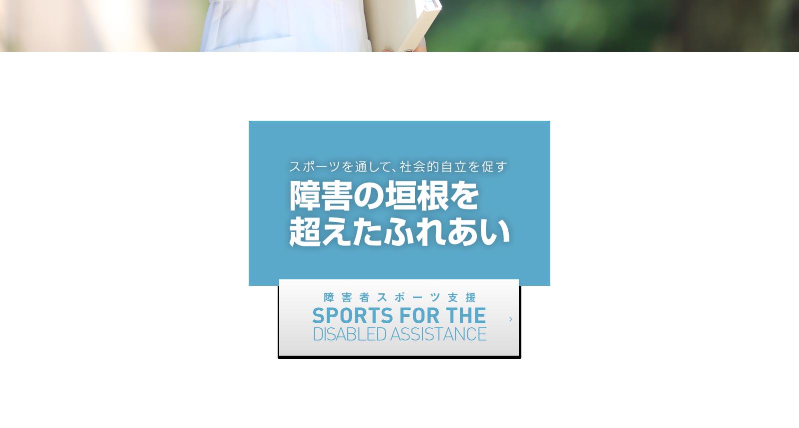 スポーツを通して、社会的自立を促す障害の垣根を超えたふれあい