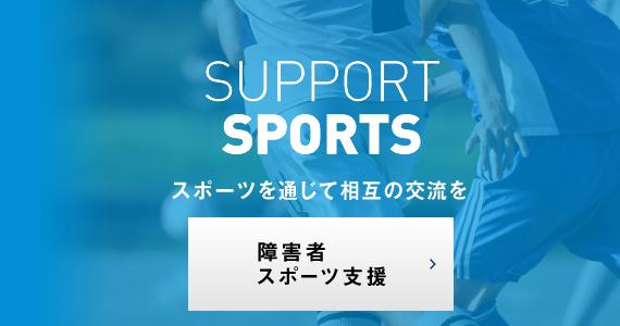障害者スポーツ支援