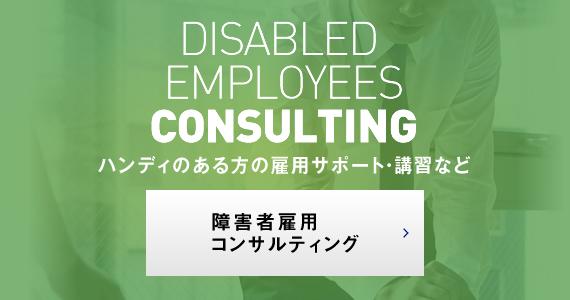 障害者雇用コンサルティング